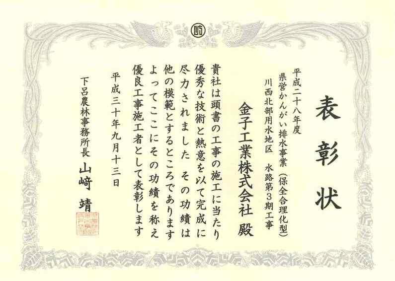 岐阜県下呂農林事務所長(表彰状)
