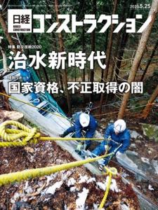 日経コンストラクション 2020年5月25日号