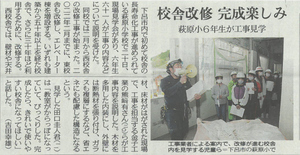 中日新聞 2021年4月22日付